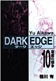 Dark edge 10 (電撃コミックス)