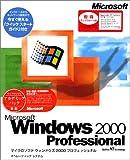 Windows 2000 Professional SP3 アカデミック版 C/V/P Upgrade