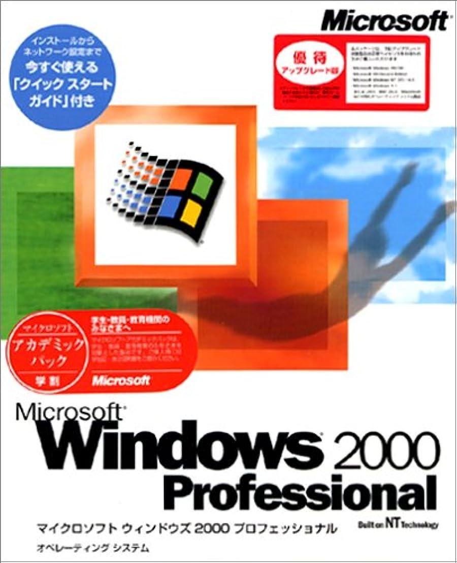 体系的にかける機械的Windows 2000 Professional SP3 アカデミック版 C/V/P Upgrade
