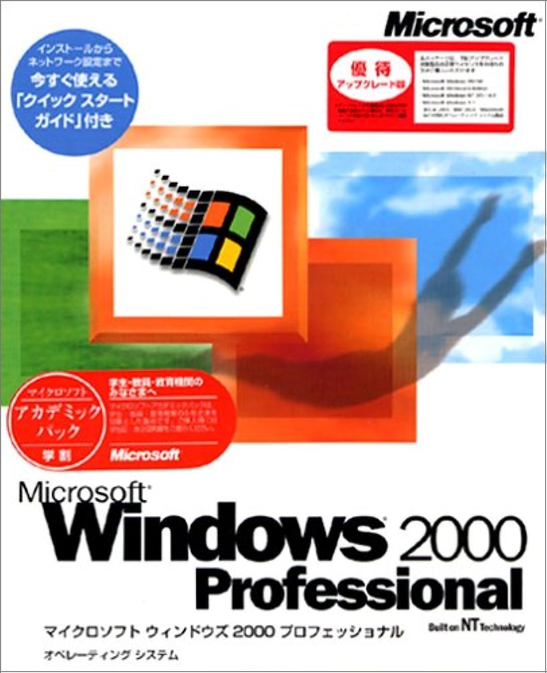 メイトペンフレンド電気陽性Windows 2000 Professional SP3 アカデミック版 C/V/P Upgrade