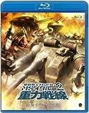 機動戦士ガンダム MSイグルー 2 重力戦線 3 オデッサ、鉄の嵐![Blu-ray/ブルーレイ]