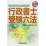 行政書士受験六法 平成22年対応版―国家資格取得のための (2010)