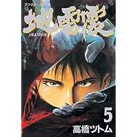 地雷震(5) (アフタヌーンコミックス)