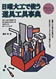 日曜大工で使う道具工具事典―手作りマイホームマニュアル (MAN TO MAN BOOKS)