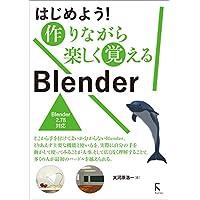 はじめよう! 作りながら楽しく覚える Blender