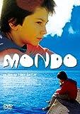 モンド ~海をみたことがなかった少年~ [DVD] 画像