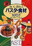 おいしく作れるパスタ・食材カタログ―素材から料理までパスタを楽しむ本