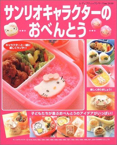 サンリオキャラクターのおべんとう―子どもたちが喜ぶおべんとうのアイデアがいっぱい! (レディブティックシリーズ―料理 (2119))