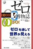 ゼロの博物誌 (KAWADE NEW SCIENCE)