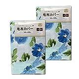 ガーゼ毛布カバー ファスナー付き 4ヶ所ヒモ付き 2枚組 (608・ブルー2枚)