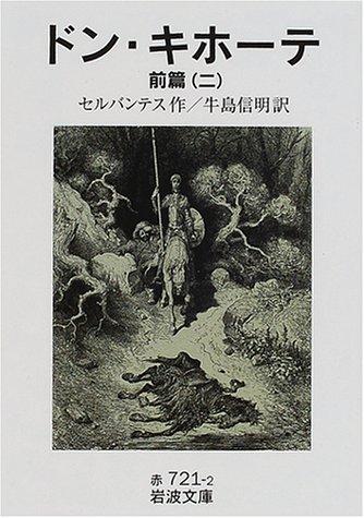 ドン・キホーテ〈前篇2〉 (岩波文庫)の詳細を見る