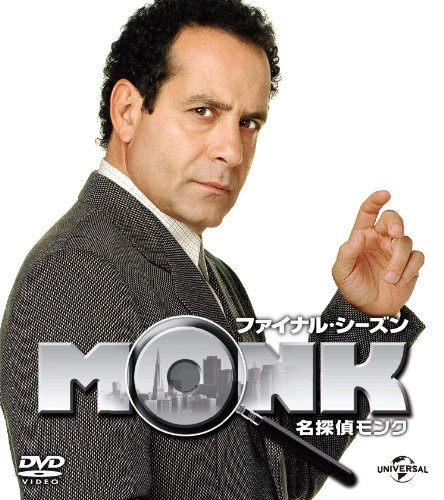 名探偵モンク ファイナル・シーズン バリューパック [DVD]の詳細を見る