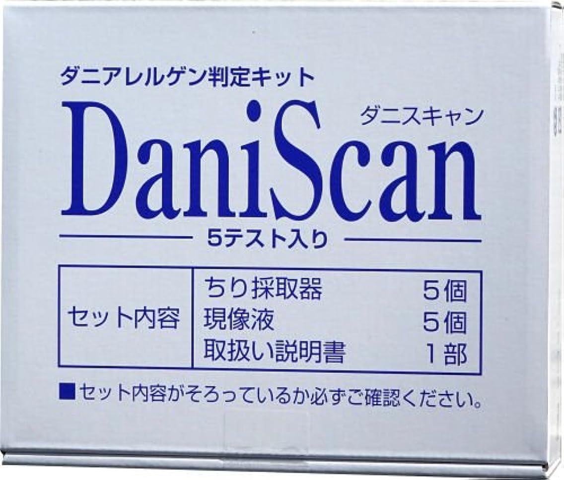 ダニスキャン 5テスト入り ダニアレルゲン判定キット
