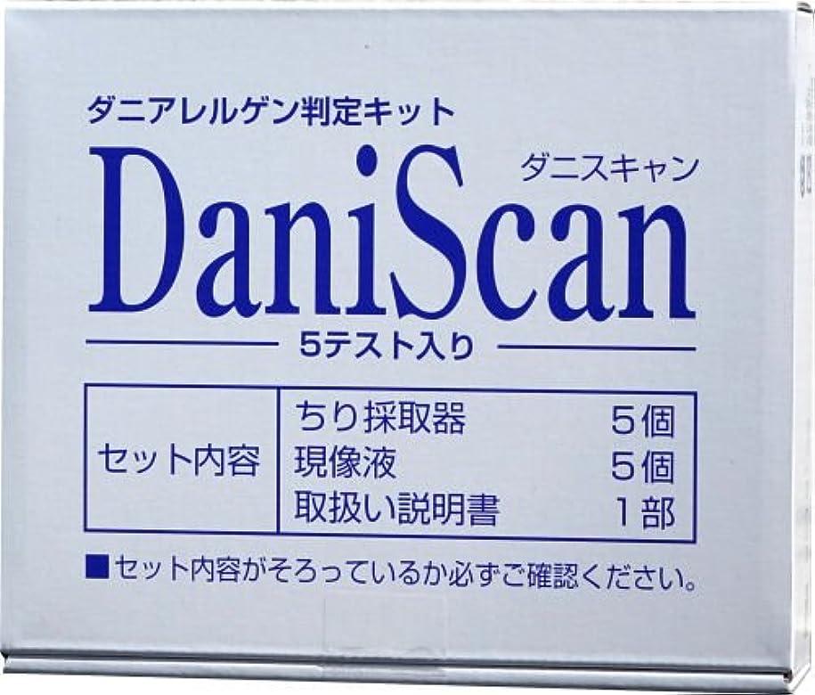 消費容量質素なダニスキャン 5テスト入り ダニアレルゲン判定キット