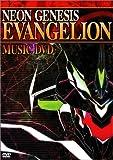 NEON GENESIS EVANGELION MUSIC & REMIX DVD ツインパック 初回限定版