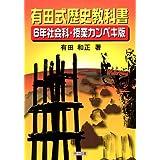 有田式歴史教科書 6年社会科・授業カンペキ版