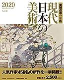 現代日本の美術2020 美術の窓の年鑑