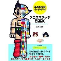 手塚治虫キャラクターのクロスステッチBOOK (タツミムック)