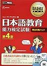 日本語教育教科書 日本語教育能力検定試験 完全攻略ガイド 第4版