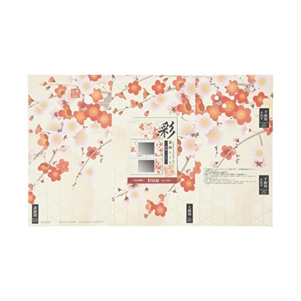 和・彩・美(WA・SA・BI)『DSi用 彩装飾...の商品画像