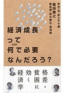 [飯田 泰之, 岡田 靖, 赤木 智弘, 湯浅 誠]の経済成長って何で必要なんだろう? シノドス・リーディングス