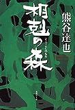 相剋の森 (集英社文庫) 画像