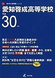 愛知啓成高等学校 H30年度用 過去4年分収録 (高校別入試問題シリーズF9)