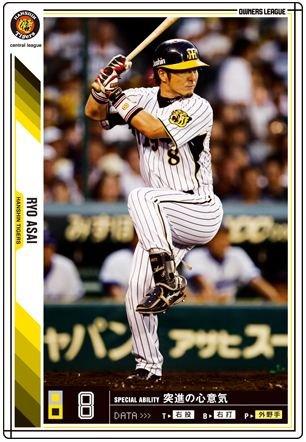 オーナーズリーグ08 白カード 浅井良 阪神タイガース