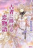 占者に捧げる恋物語 (コバルト文庫)