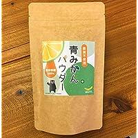 青みかんパウダー粉末100g 農薬不使用 熊本県芦北産100%
