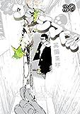 闇金ウシジマくん(39) (ビッグコミックス)