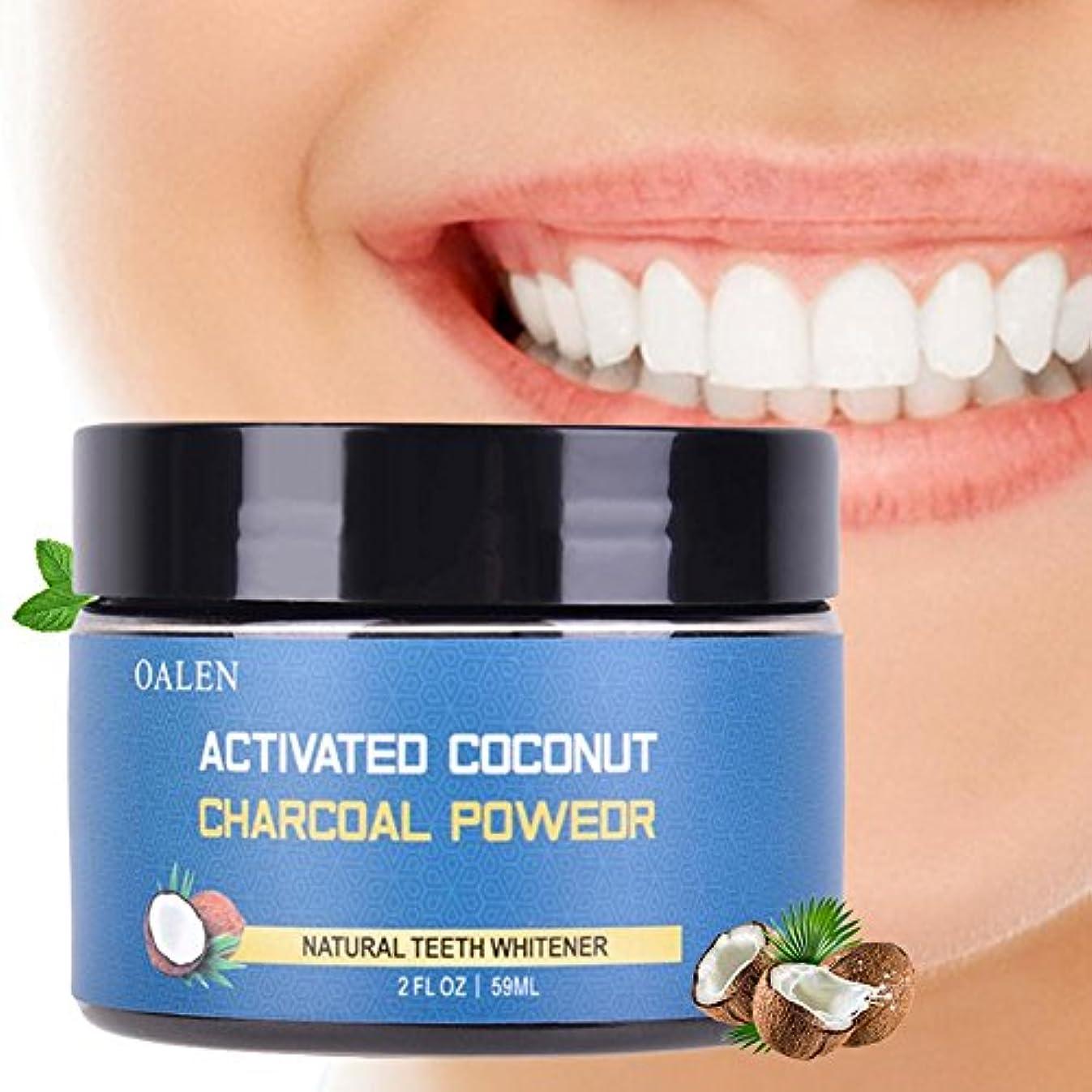 寛大な原油ひいきにするSILUN 歯磨き粉 ニングパウダー有機 ココナッツ殻活性炭組成デンタルステイン除去 歯美白自然 口腔ケア