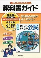 中学教科書ガイド育鵬社公民