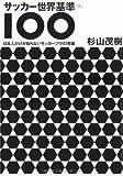 サッカー世界基準100―日本人だけが知らないサッカーツウ!の常識