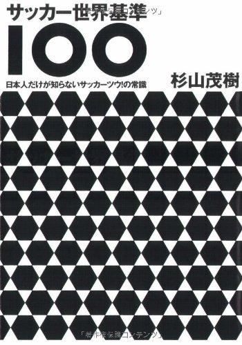 サッカー世界基準100―日本人だけが知らないサッカーツウ!の常識の詳細を見る