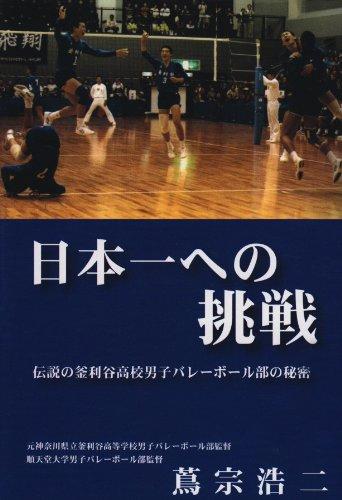 日本一への挑戦―伝説の釜利谷高校男子バレーボール部の秘密の詳細を見る