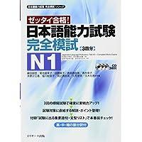 日本語能力試験 完全模試N1 (日本語能力試験完全模試シリーズ)