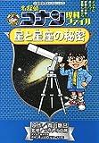 名探偵コナン理科ファイル 星と星座の秘密 (小学館学習まんがシリーズ・名探偵コナンの学習シリーズ)