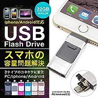 スマホ用 USB Lightning ライトニング iPhone iPad対応 USBメモリー
