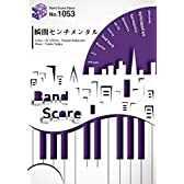 バンドスコアピースBP1053 瞬間センチメンタル / SCANDAL (Band Piece Series)