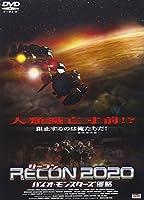 RECON(リーコン)2020-バイオ・モンスターズ侵略- [DVD]