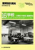 建築設計資料 (16) 学校・中学校・高等学校