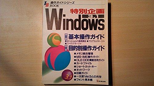 特別企画 Windows3.1 (IB BOOK―操作ガイドシリーズ)