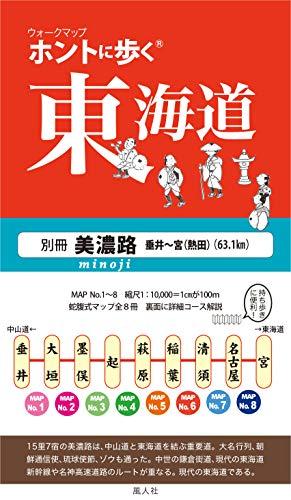 ホントに歩く東海道 別冊 美濃路(ウォークマップ)