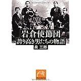 岩倉使節団 誇り高き男たちの物語 (祥伝社黄金文庫)