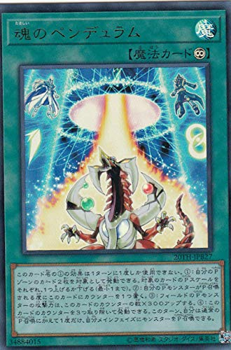 遊戯王 20TH-JPB27 魂のペンデュラム (日本語版 ウルトラレア) 20th ANNIVERSARY DUELIST BOX