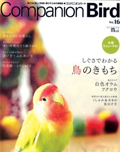 コンパニオンバードNO.16: 鳥たちと楽しく快適に暮らすための情報誌 (SEIBUNDO Mook)の詳細を見る