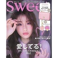 Sweet(スウィート) 2019年 4 月号
