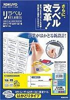 コクヨ カラーレーザー&カラーコピー用紙 リラベル はかどりタイプ B4 24面上下余白付 20枚 LBP-E80435