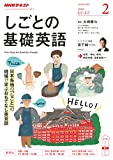 NHKテレビ しごとの基礎英語 2018年 2月号 [雑誌] (NHKテキスト)